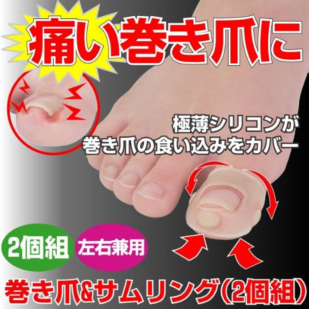 認証病者もの巻き爪&サムリング (2個組)(巻き爪の痛みを軽減!重心を内側に補正し、下半身を引き締め!)