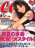 CanCam (キャンキャン) 2007年 06月号 [雑誌]