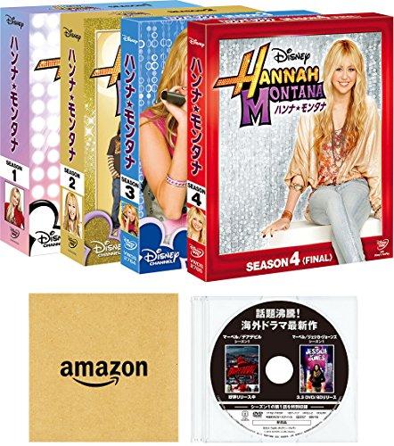 【Amazon.co.jp限定】ハンナ・モンタナ (シーズン1-4) コンパクト BOX 全巻セット (新作海ドラディスク・Amazonロゴ柄CDペーパーケース付) [DVD]の詳細を見る
