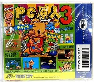 PC原人3 【PCエンジン】