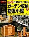 日曜大工で作る!ガーデン収納&物置小屋—実用図面つき実践マニュアル 収納つきベンチから、カントリー風シェッドまで (Gakken Mook DIY SERIES)