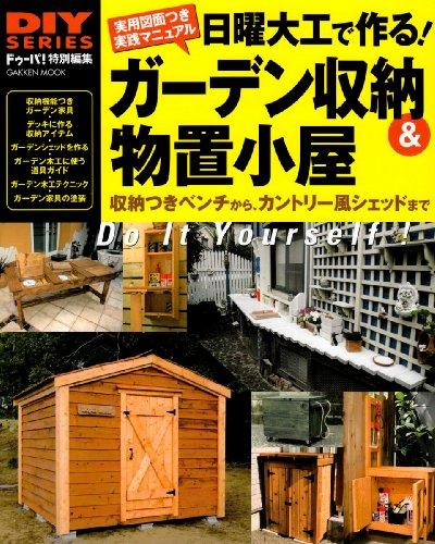 日曜大工で作る!ガーデン収納&物置小屋―収納つきベンチからカントリー風シェッドまで (Gakken Mook DIY SERIES)