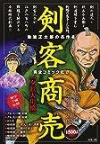 剣客商売 夕紅大川橋 (SPコミックス SPポケットワイド)