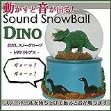 音出しスノーグローブ トリケラトプス スノードーム 球形 ドーム 恐竜