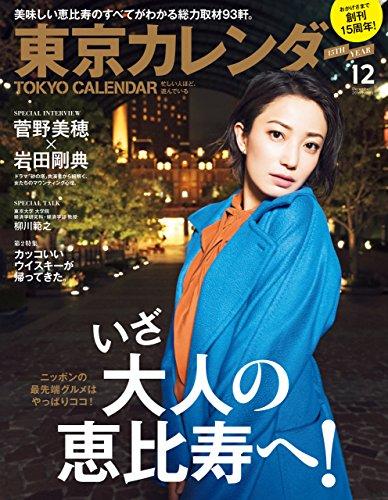 東京カレンダー 2016年 12月号 [雑誌]...
