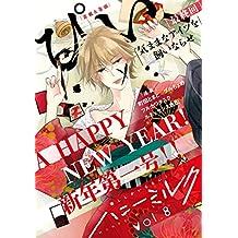 ハニーミルク vol.8 [雑誌]