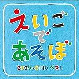 NHK えいごであそぼ 2009-2010 ベスト (商品イメージ)