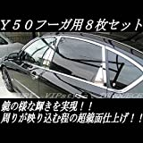 日本製 超鏡面 ステンレスメッキ ピラーパネル Y50 フーガ 前期 後期 8ピースセット メガLED