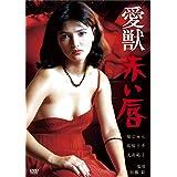 ロマンポルノ50周年記念・HDリマスター版「ゴールドプライス3000円シリーズ」DVD 愛獣 赤い唇