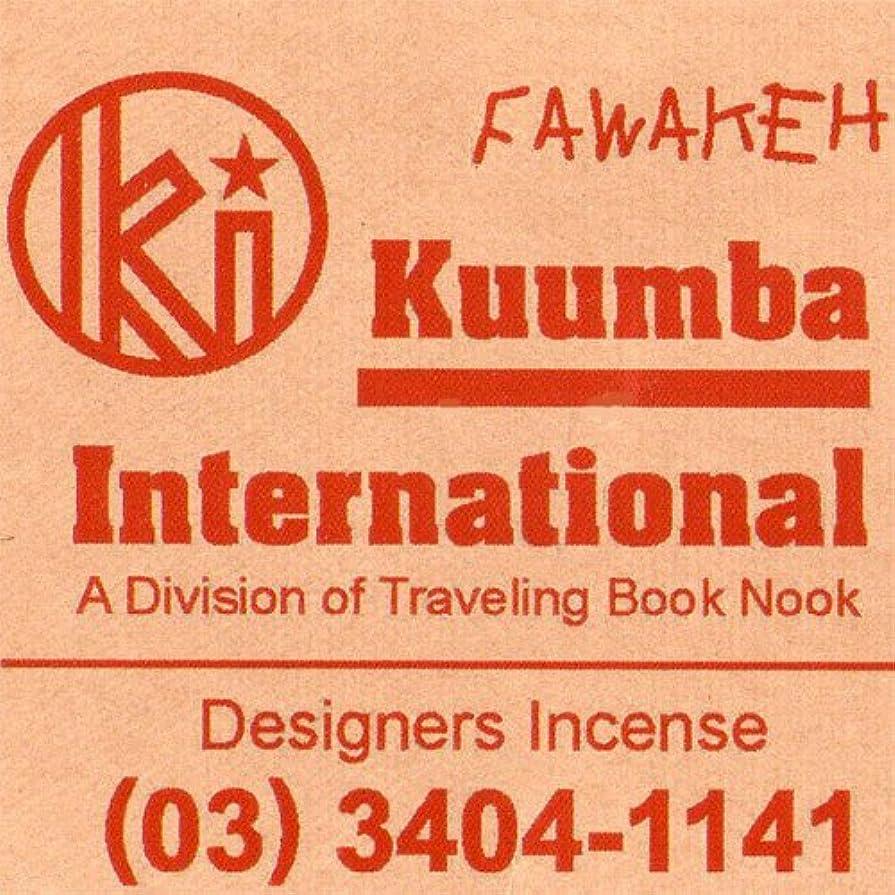 温帯生産性楽しいKUUMBA / クンバ『incense』(FAWAKEH) (Regular size)