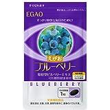 えがおのブルーベリー【1袋】(1袋/31粒入り 約1ヵ月分) 栄養補助食品
