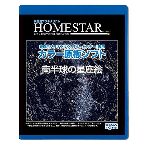 HOMESTAR (ホームスター) 専用原板ソフト 「南半球の星空」