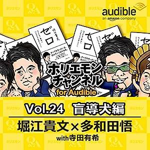 ホリエモンチャンネル for Audible-盲導犬編-の書影