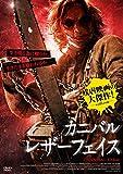 カニバル・レザーフェイス[DVD]