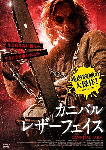 カニバル・レザーフェイス [DVD]