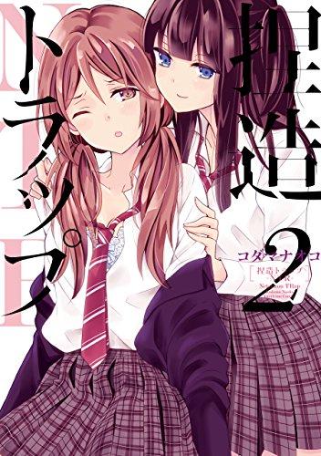 捏造トラップ−NTR−: 2 (百合姫コミックス)
