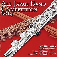 全日本吹奏楽コンクール2014 Vol.17<大学・職場・一般編VII>