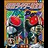 仮面ライダーBLACK・RX超全集 完全版