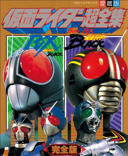仮面ライダーBLACK・RX超全集 完全版 【Kindle版】