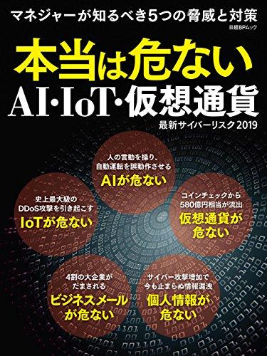 本当は危ないAI・IoT・仮想通貨 最新サイバーリスク2019