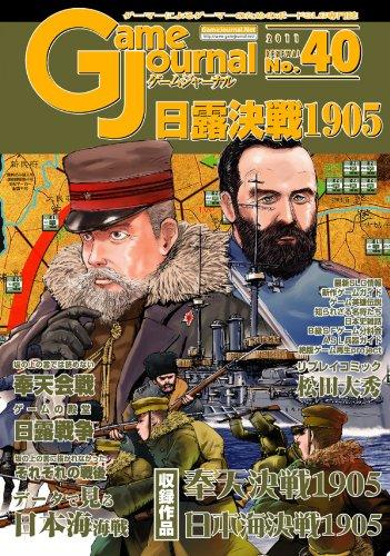 ゲームジャーナル40号 日露決戦1905