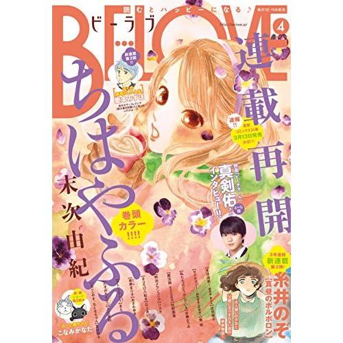 BE・LOVE 2017年4号2月15日号 [2017年2月1日発売] [雑誌]