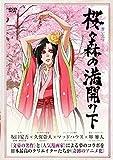 「青い文学シリーズ 桜の森の満開の下 レンタル落ち」の画像