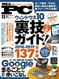 https://www.amazon.co.jp/Mr-PC-%E3%83%9F%E3%82%B9%E3%82%BF%E3%83%BC%E3%83%94%E3%83%BC%E3%82%B7%E3%83%BC-2018%E5%B9%B411%E6%9C%88%E5%8F%B7-%E9%9B%91%E8%AA%8C-Mr-PC%E7%B7%A8%E9%9B%86%E9%83%A8-ebook/dp/B07H5FN9H9?SubscriptionId=AKIAIWZYVSMXX4HMRNIQ&tag=mobiinfo99-22&linkCode=xm2&camp=2025&creative=165953&creativeASIN=B07H5FN9H9