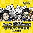 ホリエモンチャンネル for Audible-ホリエモン万博怒涛の講演会編- (2)