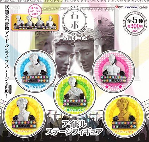 石ボ 石膏ボーイズ アイドルステージフィギュア 全5種 -セール品- KADOKAWA ガチャポン ガチャガチャ ガシャポン