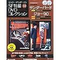 ジェリーアンダーソン特撮DVD 32号 (サンダーバード第32話/ジョー90第15・16話) [分冊百科] (DVD×2付)