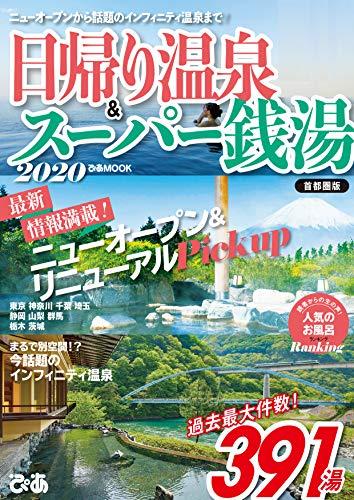 日帰り温泉&スーパー銭湯2020