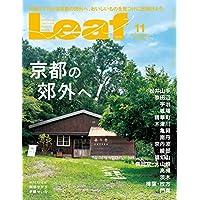 LEAF(リーフ)2018年11月号 (京都の郊外へ!)