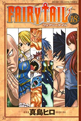 FAIRY TAIL(18) (週刊少年マガジンコミックス)