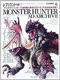 レプリカント別冊 MONSTER HUNTER 3D ARCHIVE (バンブームック)