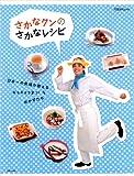 さかなクンのさかなレシピ―日本一の魚通が教えるギョギョうまっ!なおかずたち (TODAYムック) 画像