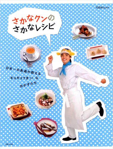 さかなクンのさかなレシピ―日本一の魚通が教えるギョギョうまっ!なおかずたち (TODAYムック)の詳細を見る