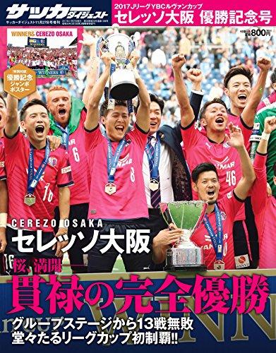 2017 ルヴァンカップセレッソ大阪優勝記念号 2017年 11/27 号 [雑誌]: サッカーダイジェスト 増刊 発売日