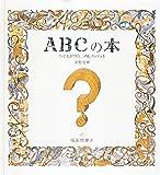 ABCの本―へそまがりのアルファベット