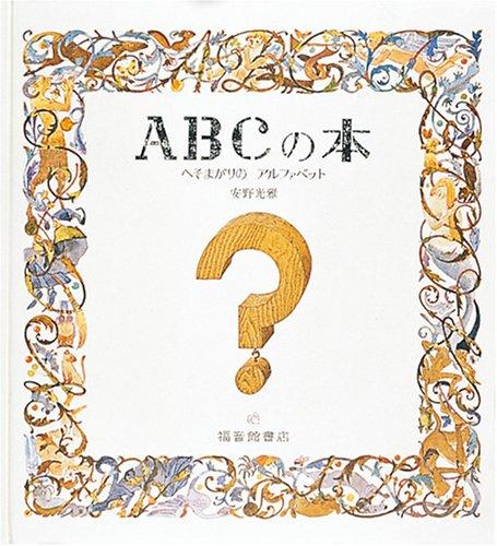 ABCの本 (安野光雅の絵本)