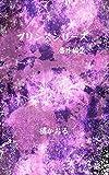 プリンスシリーズ番外編2 (ボーイズラブ)