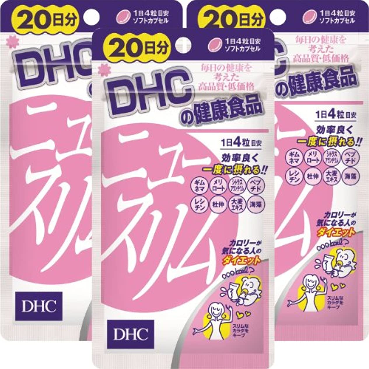 エキス信頼性習慣DHC ニュースリム 20日分(80粒)×3個