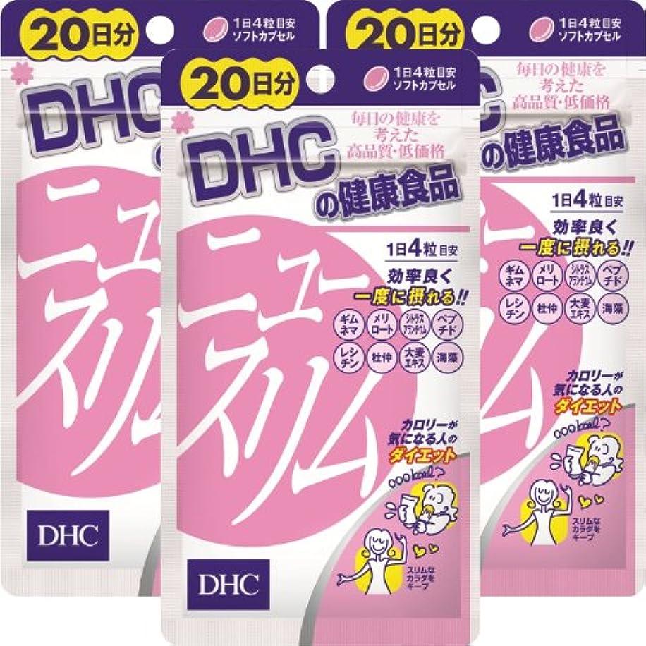 プラスチック要求する受益者DHC ニュースリム 20日分(80粒)×3個