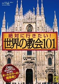 [アフロ]の絶対に行きたい! 世界の教会101 (中経の文庫)