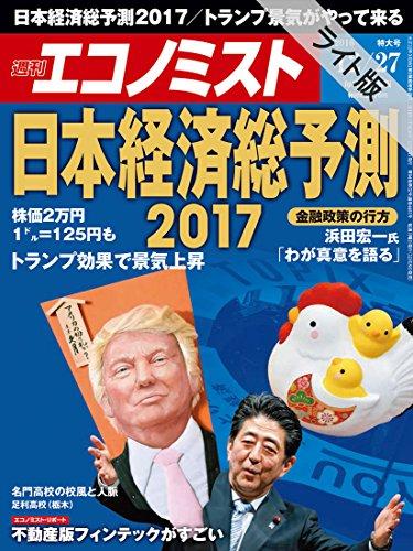 【ライト版】週刊エコノミスト2016年 12/27号 [雑誌]の詳細を見る
