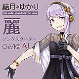 CeVIO AI 結月ゆかり麗 ソングスターター|ダウンロード版