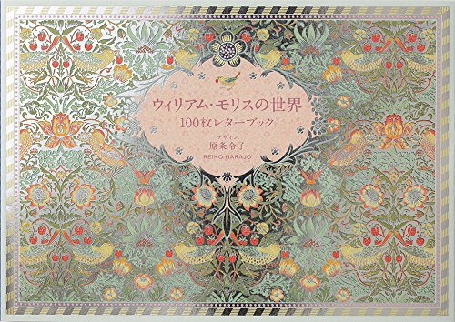 ウィリアム・モリスの世界 100枚レターブック ([バラエティ])
