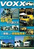 VOXX (ヴォックス) vol.03 2006年 02月号 [雑誌] (ゴルフギア2006年02月号増刊)