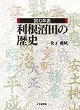 読む年表 利根沼田の歴史