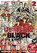 はたらく細胞BLACK (2) (モーニング KC)